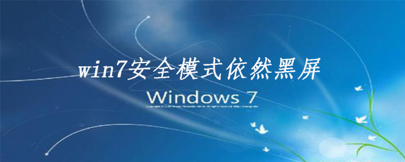win7安全模式依然黑屏的原因和解决方法