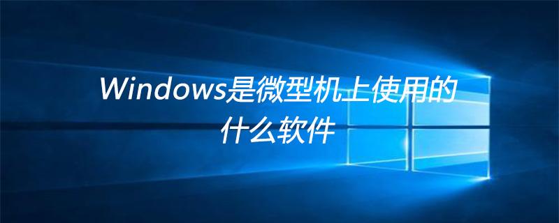 windows是一種微機上使用的什么軟件