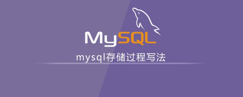 mysql存儲過程的寫法