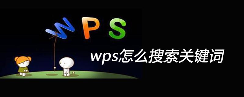 wps表格怎么搜索關鍵詞
