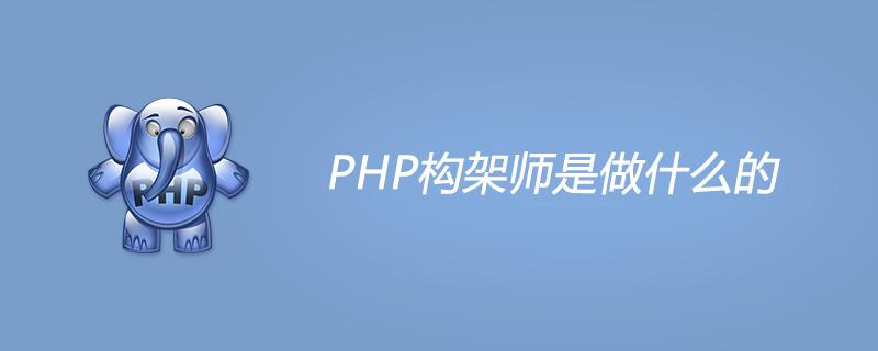 php架构师主要是做什么的