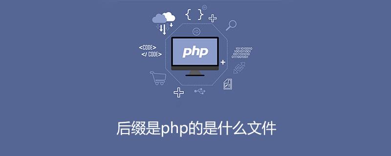 后缀是php的是什么文件
