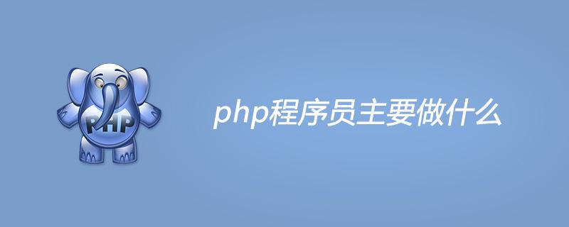 php程序員主要是做什么的