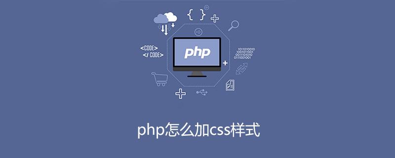 在php中怎么加css样式