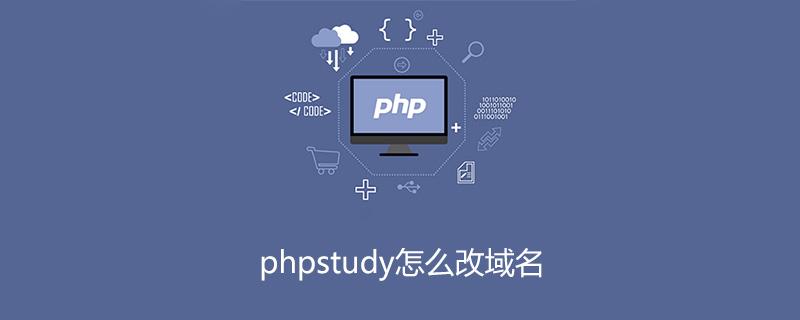 phpstudy怎么修改域名