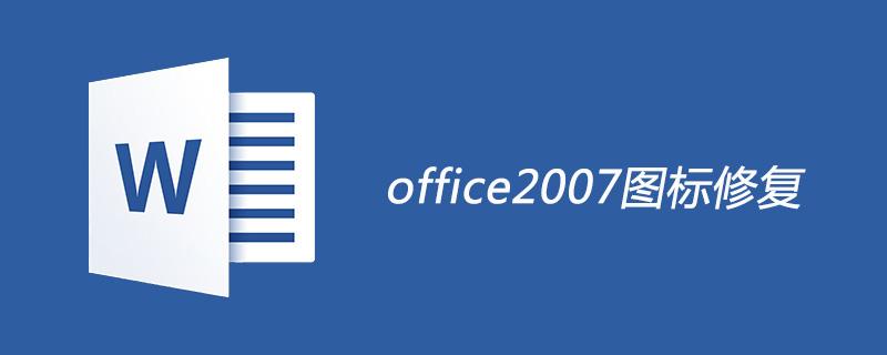 office2007圖標無法正常顯示怎么修復