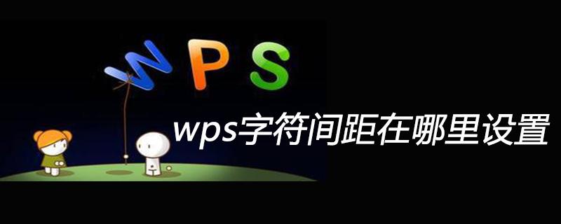 wps字符間距在哪里設置