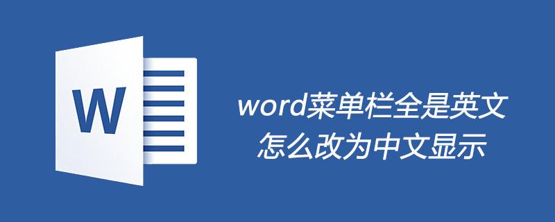 word菜單欄全是英文怎么改為中文顯示
