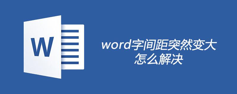 word字間距突然變大怎么解決