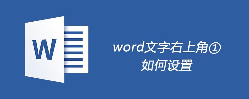 word文字右上角①如何設置