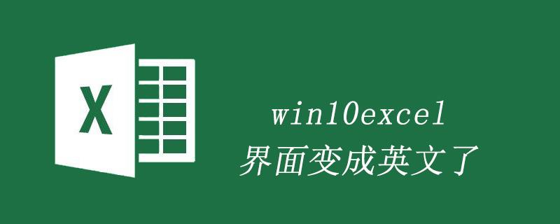 win10excel顯示變成英文了怎么解決