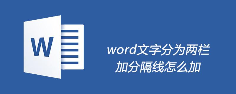 word文字分为两栏加分隔线怎么加