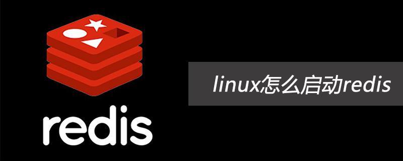 linux怎么启动redis