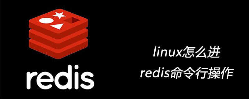 linux怎么进redis命令行操作