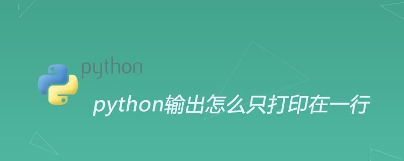 python輸出怎么只打印在一行