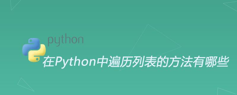 在Python中遍歷列表的方法有哪些