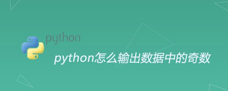 python怎么輸出數據中的奇數