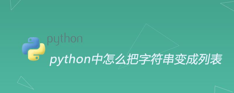 python中怎么把字符串變成列表