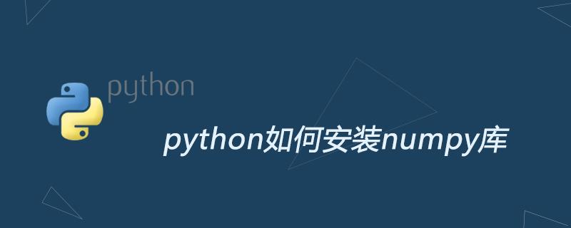 python如何安裝numpy庫