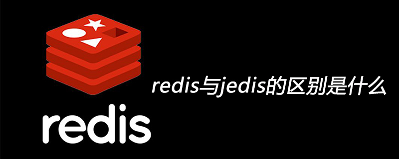 redis與jedis的區別是什么