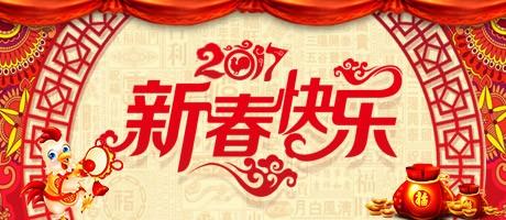 php中文网2017春节放假公告!