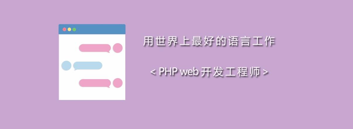 php进阶路线图:PHP小白到大神必看的进阶路线课程