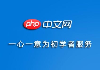 php中文网有偿投稿通知