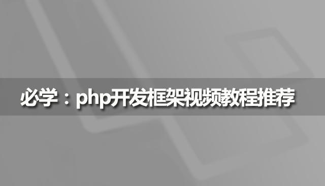 php框架学习:高效web开发必用的8个php开发框架