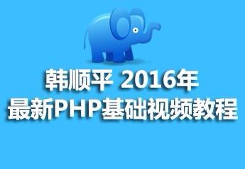 韩顺平php视频教程:精选2017年最热门的5个韩顺平php视频教程