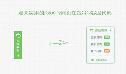 推荐5款好用的在线悬浮QQ客服代码免费下载(精品)