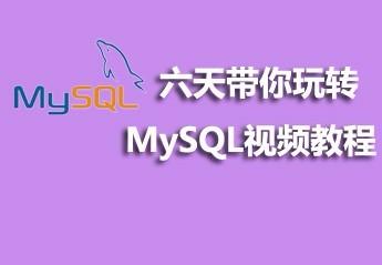 【mysql视频教程】2017年最火的5个mysql视频教程推荐
