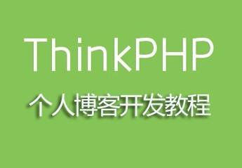 php开发博客教程:php初学者博客项目开发实战视频教程