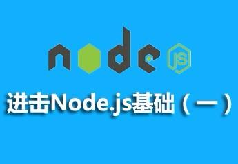 node.js web开发入门到实战视频教程,轻松拿下node.js?7.1.34