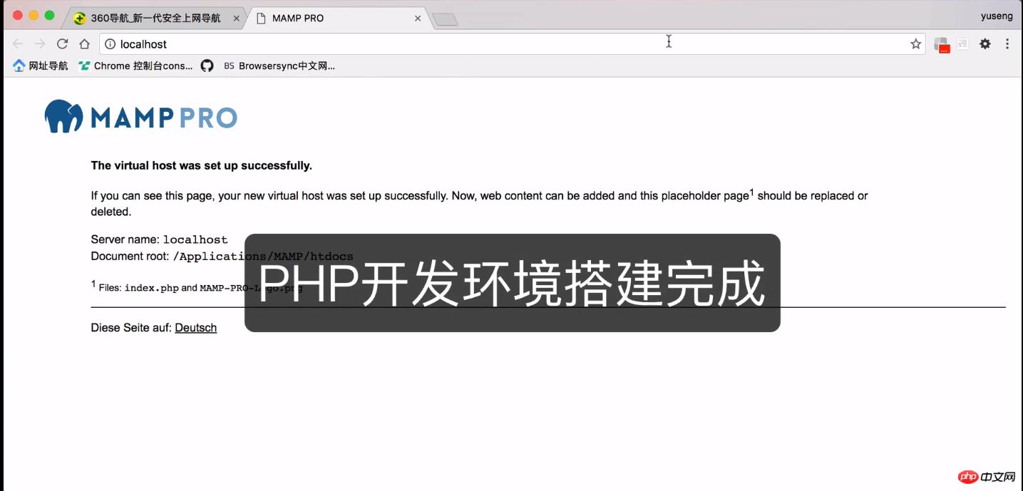 mac php环境搭建教程:mac php开发环境搭建和配置教程
