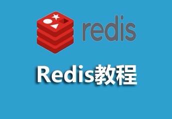 最全的redis安装、配置与使用教程总结(收藏)