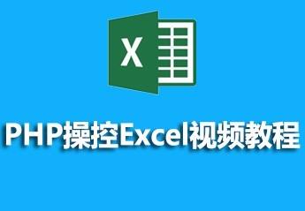 phpexcel怎么使用?phpexcel常用方法最强汇总