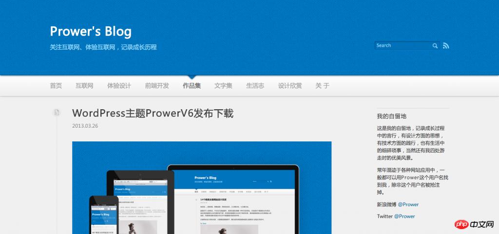 WordPress主题ProwerV6发布下载   Prower s Blog