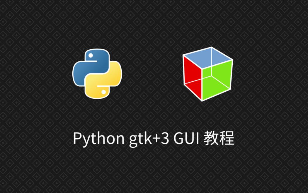 python中的协程(协同程序)