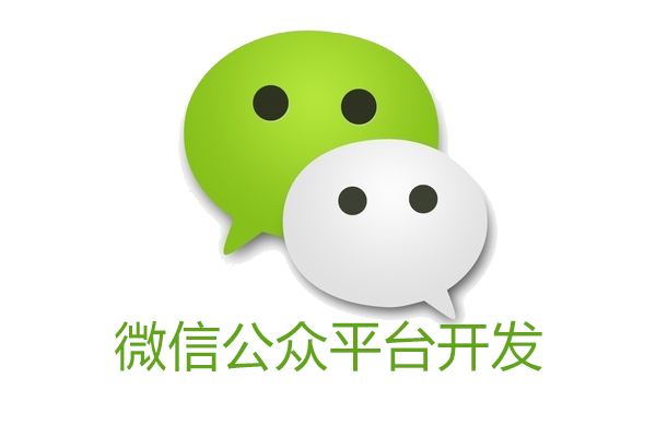 php微信公众号开发(4)php实现自定义关键字回复
