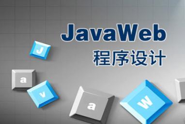JavaWEB中关于前后台乱码问题的解决