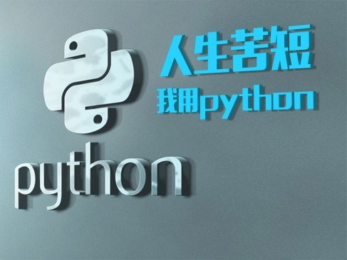 python中的对象