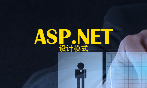 ASP.NET中的Web.config配置文件介绍