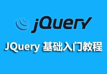 jquery入门教程:5个jquery经典入门教程推荐