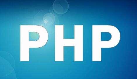 php表达式