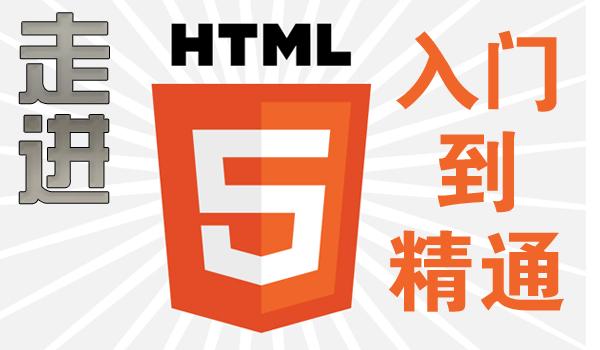 HTML5之Video标签详解
