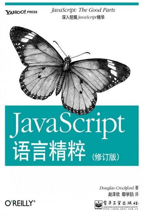 JavaScript中9个常见错误详解