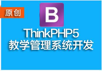 ThinkPHP5实战[教学管理系统]全程实录