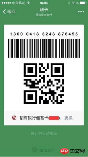 微信支付开发(7) 刷卡支付1