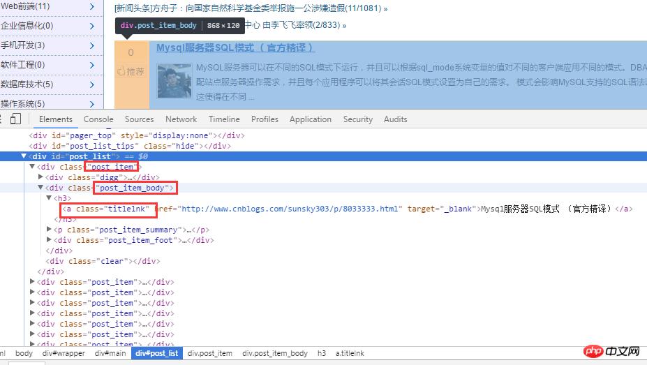 NodeJS爬虫实例之糗事百科_node.js