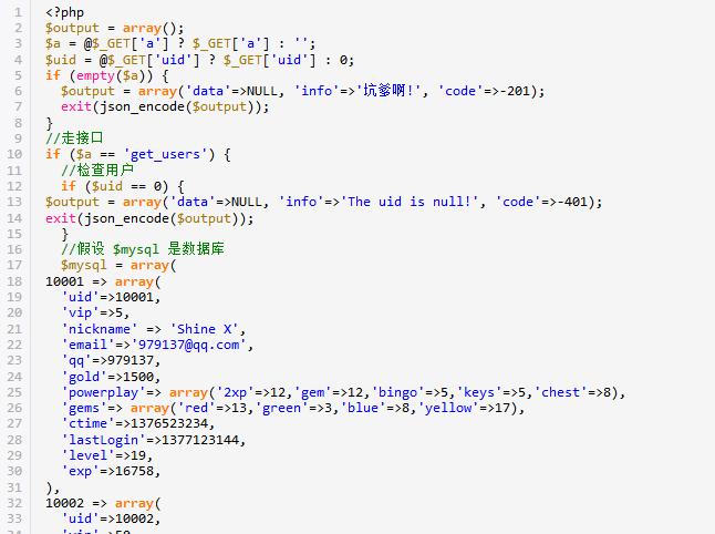php的api数据接口书写实例